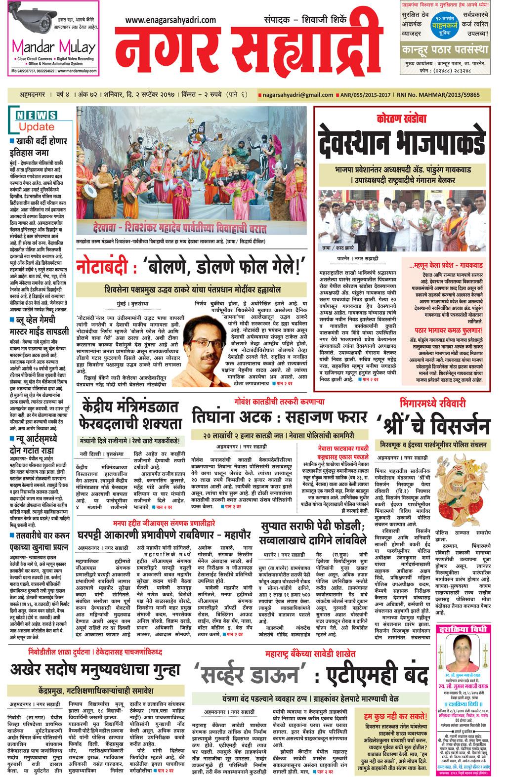 Nagar Sahyadri