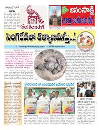 News Golkonda