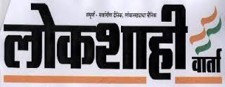 Lokshahi Varta