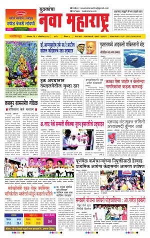 Yuvakancha Nava Maharashtra