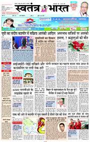 Swatantra Bharat