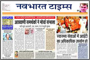 The navbharat times- indian newspaper in hindi language from