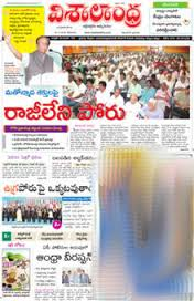 Andhra Jyothi Newspaper Subscription | Newspaperkart