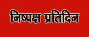 Nishpaksh Pratidin