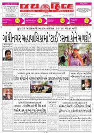 Gunvanti Gujarat