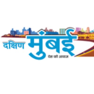 Dakshin Mumbai