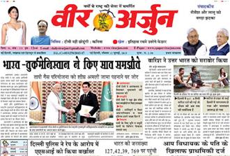 Daily Veer Arjun