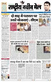 Rashtriya Naveen Mail
