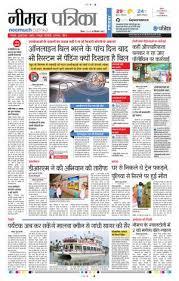 Sachitra Nimad Darpan