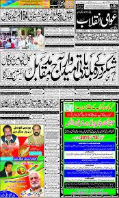 Aawami News