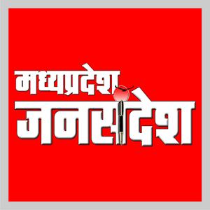 Madhya Pradesh Jansandesh