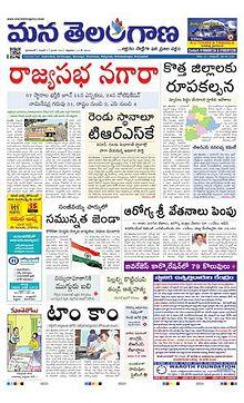 Telugu Jaatiya Dina Patrika Vaartha