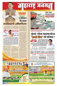 Maharashtra Janmat
