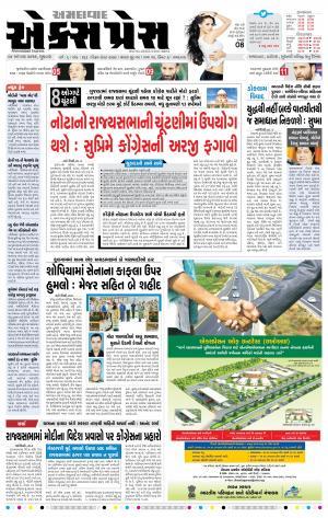 Ahmedabad Express