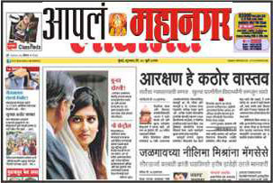 Aapla Mahanagar