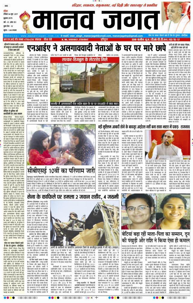 Uttarakhand Tehkikat