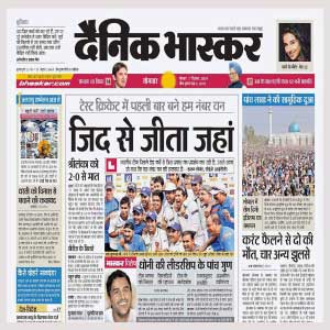 Dainik bhaskar newspaper advertising. View display classified ad.